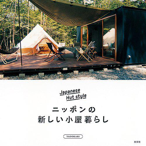「ニッポンの新しい小屋暮らし」YADOKARI